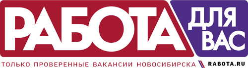 Работа для вас газета новосибирск онлайн новый выпуск лучшие форекс индикаторы 2016